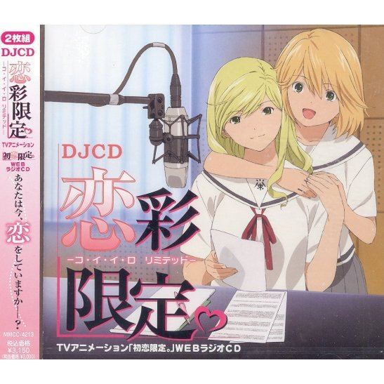 Hatsukoi Limited Web Radio CD DJCD - Koi Iro Limited