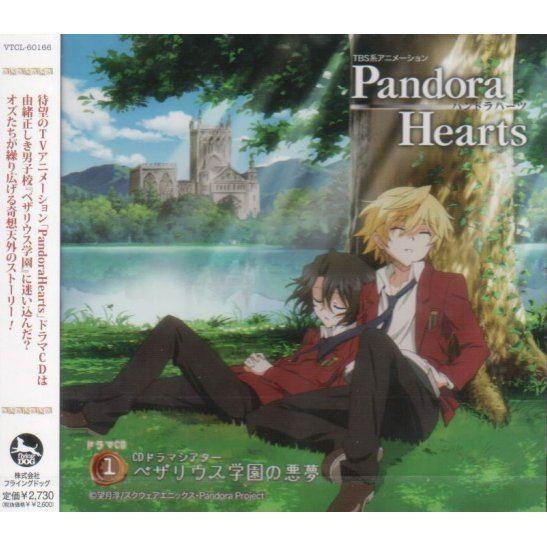 Pandorahearts Drama CD 1