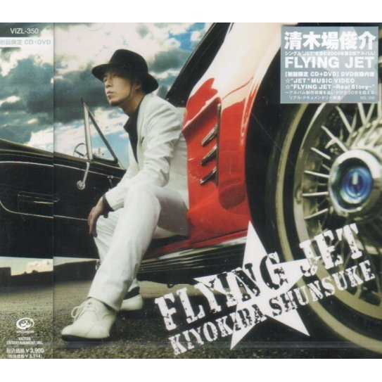Flying Jet [CD+DVD Limited Edition]