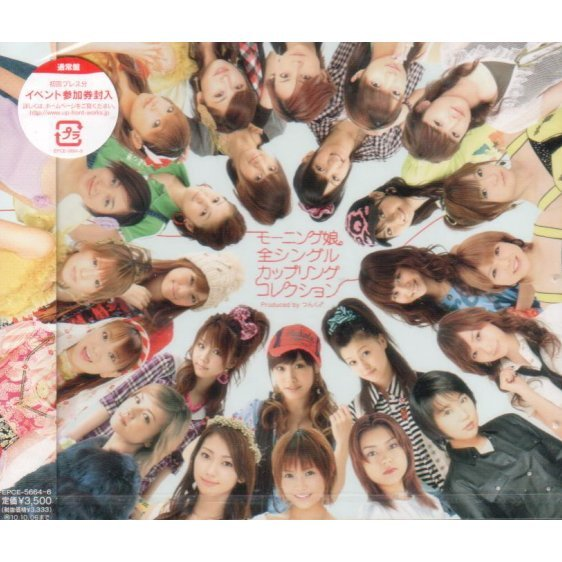 Morning Musume Coupling Collection