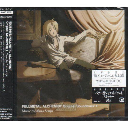 Video Game Soundtrack - Fullmetal Alchemist Original ...