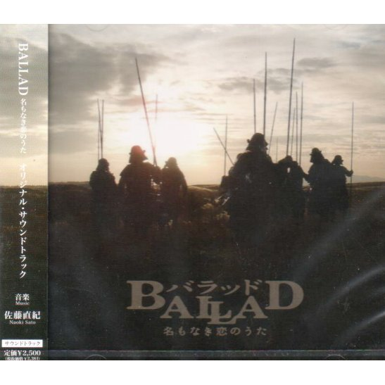 Ballad Namonaki Koi No Uta Original Soundtrack