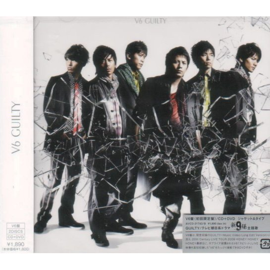 Guilty [CD+DVD Limited Edition Jacket A]