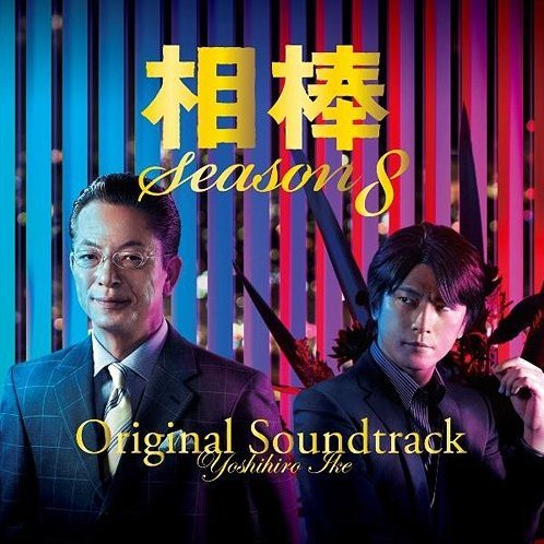 Aibo Season 8 Original Soundtrack