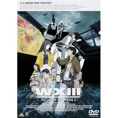 Emotion The Best WXIII Mobile Police Patlabor
