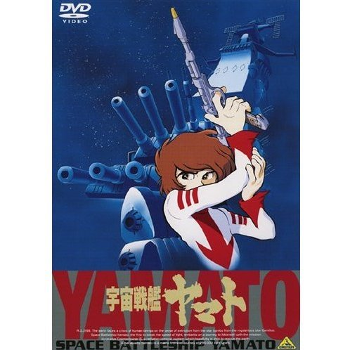 Emotion The Best Space Battleship Yamato