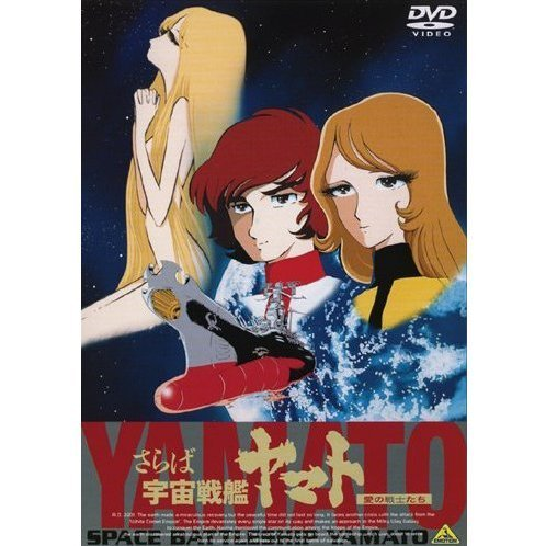 Emotion The Best Space Battleship Yamato Saraba Space Battleship Yamato Ai No Sen