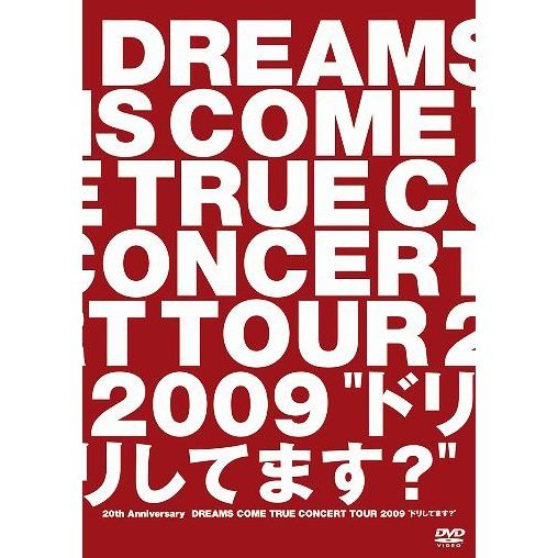 20th Anniversary Dreams Come True Concert Tour 2009 - Dori Shitemasu