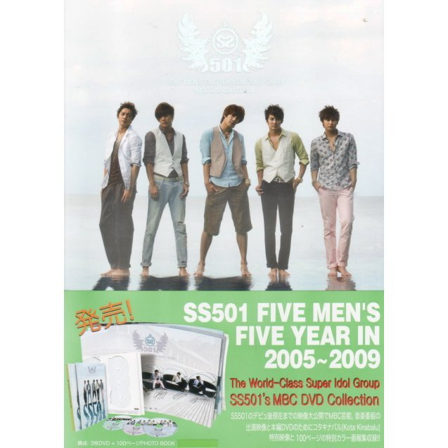 Ss501 MBC Collection [Limited Edition]