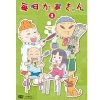 Mainichi Kaasan Vol.2