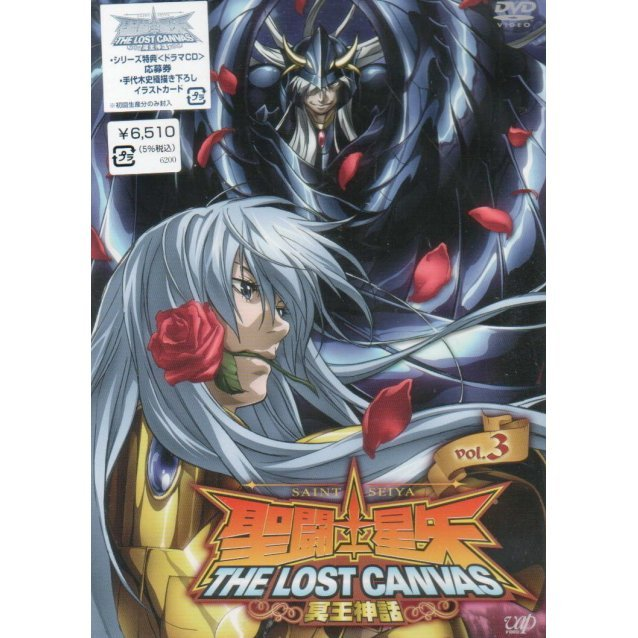 Saint Seiya The Lost Canvas Hades Mythology Vol.3