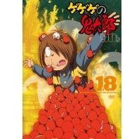 Gegege No Kitaro 90's 18 1996 Forth Series