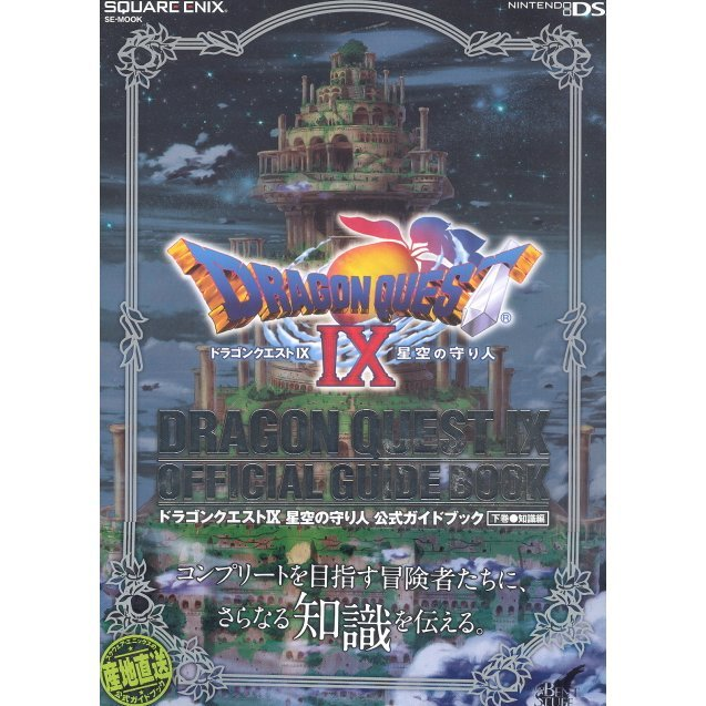 Dragon Quest IX Official Guide Book Vol.2