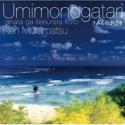 Umi Monogatari Original Soundtrack