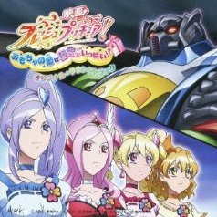 Fresh Pretty Cure! The Kingdom Of Toys Has Lots Of Secrets Soundtrack