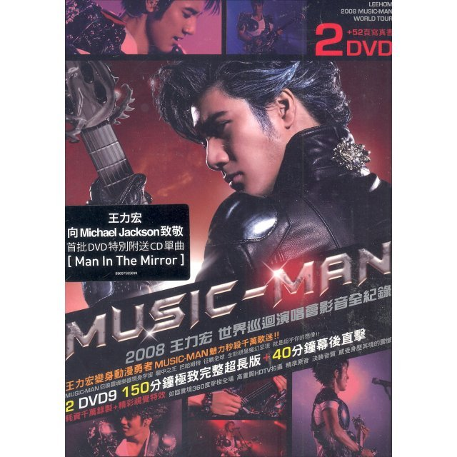 Leehom Wang: 2008 Sony Ericsson MUSIC-MAN World Tour [Special Edition 2DVD]