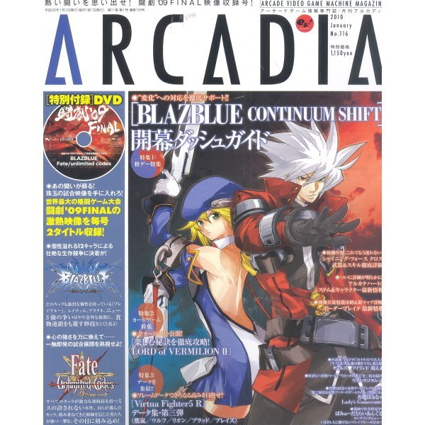 Arcadia Magazine [January 2010] (Ebten Edition w/ Special Case)