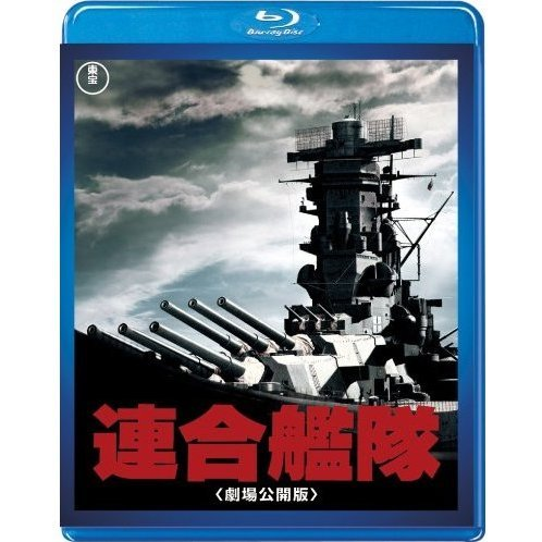 Rengo Kantai [Theatrical Feature Version]