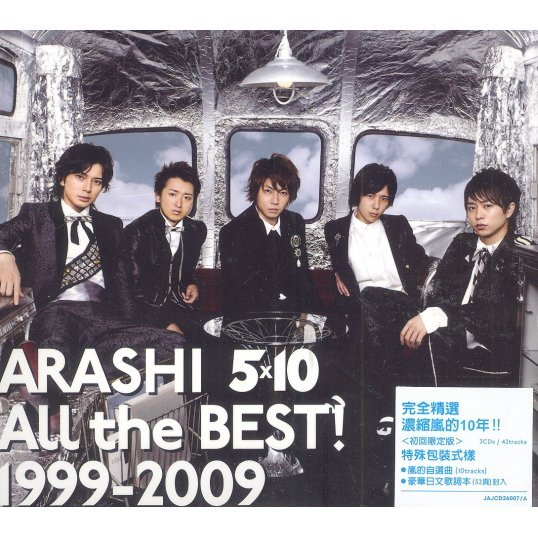 All the Best! 1999-2009 [Complete Selection 3CD]