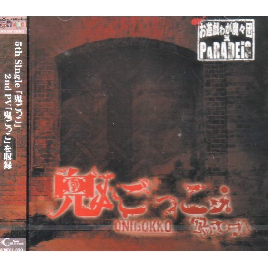 Oni Gokko [CD+DVD Type A]