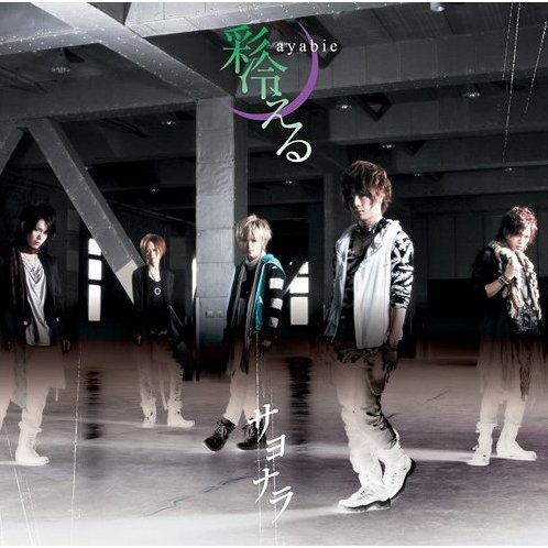 Sayonara [CD+DVD Limited Edition Type B]