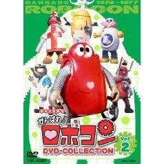 Ganbare Robocon DVD Collection Vol.2 [Limited Edition]