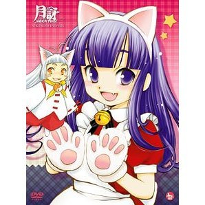 Tsukuyomi - Moon Phase Neko Mimi DVD Box [Limited Edition]