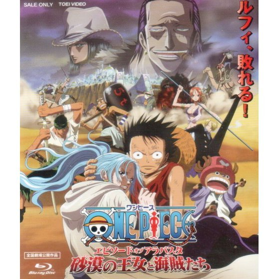 One Piece The Desert Princess And The Pirates: Adventures In Alabasta
