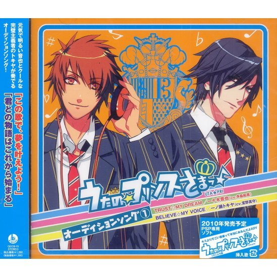 Uta No Prince Sama Audition Song 1