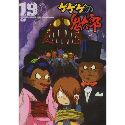 Gegege No Kitaro 1996 90's The 4th Series 19
