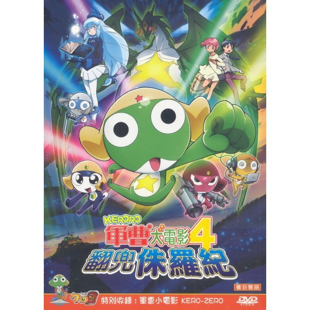 Keroro The Movie 4: Gekishin Dragon Warriors De Arimasu!