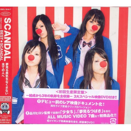 Best Scandal [CD+DVD Limited Edition]