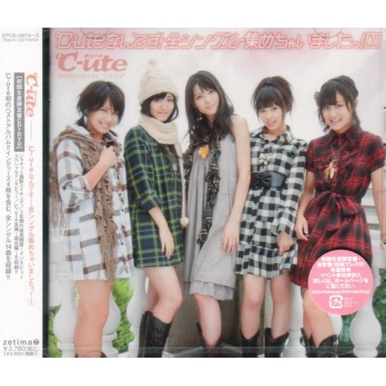 Cute Nandesu! Zen Single Atsumechaimashita! 1 [CD+DVD Limited Edition]