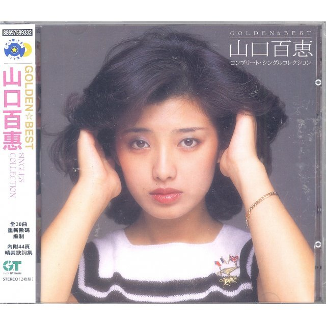 Golden Best Momoe Yamaguchi Complete Singles Collection