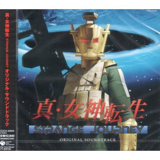 Shin Megami Tensei Strange Journey Original Soundtrack