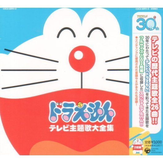 30th Anniversary Doraemon TV Theme Song Collection