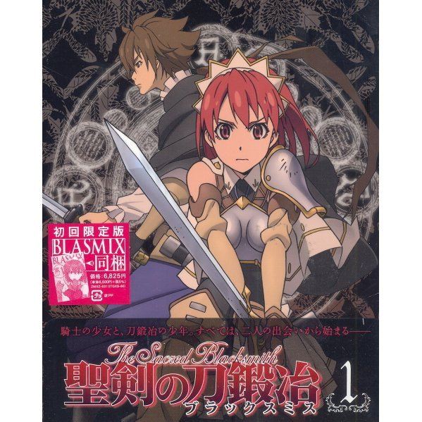 The Sacred Blacksmith / Seiken No Blacksmith Vol.1