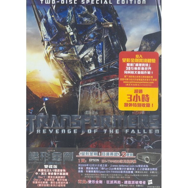 Transformers: Revenge of The Fallen [2-Discs Edition]