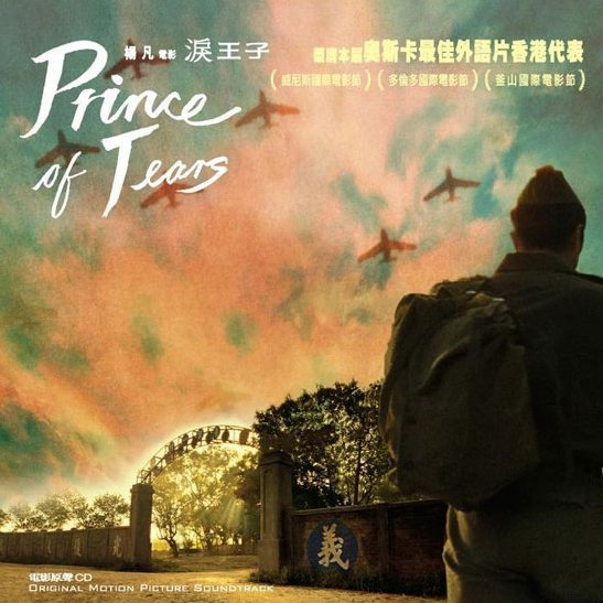 Prince of Tears [Original Soundtrack CD+DVD]
