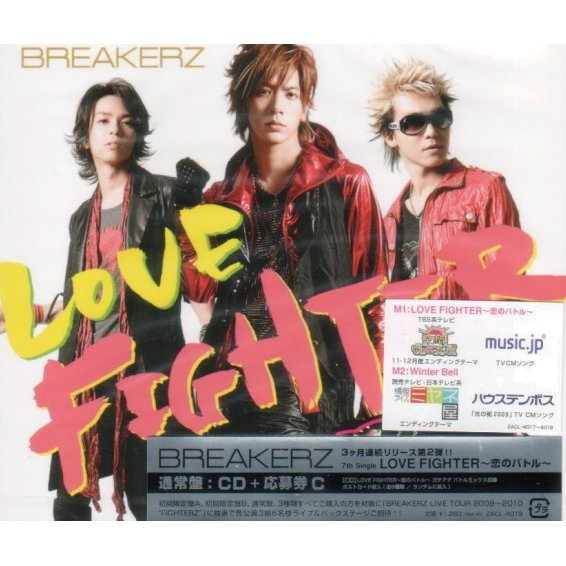 Love Fighter - Koi No Battle