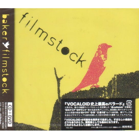 Filmstock [CD+DVD]