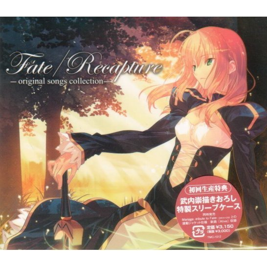 Fate / Recapture Original Songs Collection