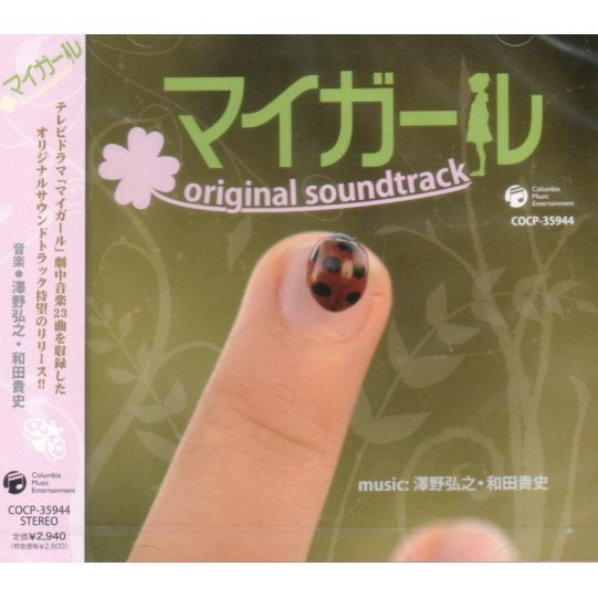 Asahi Kei My Girl Original Soundtrack