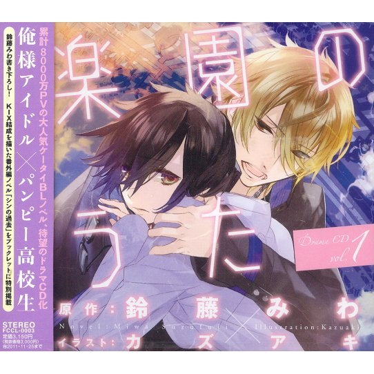 Rakuen No Uta Drama CD Vol.1