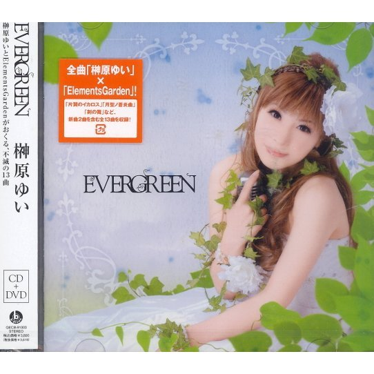 Evergreen [CD+DVD Limited Edition]