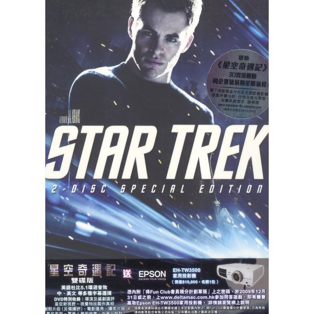 Star Trek 2009 [2-Discs Edition]