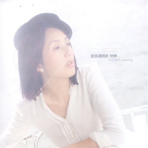Miriam Yeung 2009 New Album