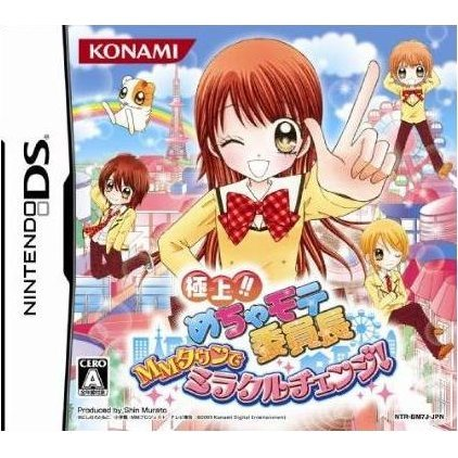 Gokujou!! Mecha Mote Iinchou: MM Town de Miracle Change