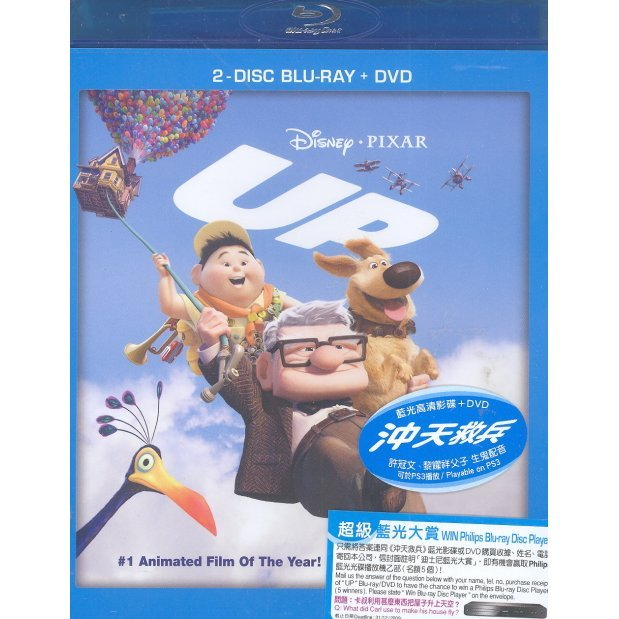 Up [2-Disc Edition Blu-ray+DVD]