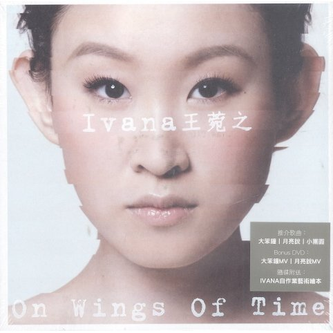 On Wings of Time [CD+DVD]